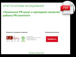 Заказчики PR-услуг об оценке качества работы PR-агентств, 2015