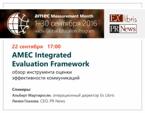 AMEC Measurement Month