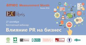 AMEC Measurement Month. Бесплатный вебинар о влиянии PR на бизнес