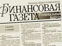 Финансовая газета