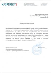 Отчет Лаборатория Касперского