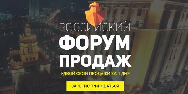 Российский Форум Продаж 2017