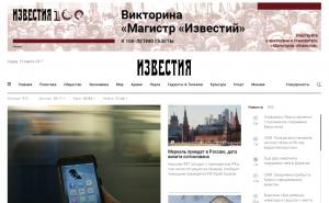 «Известия» провели большой ребрендинг