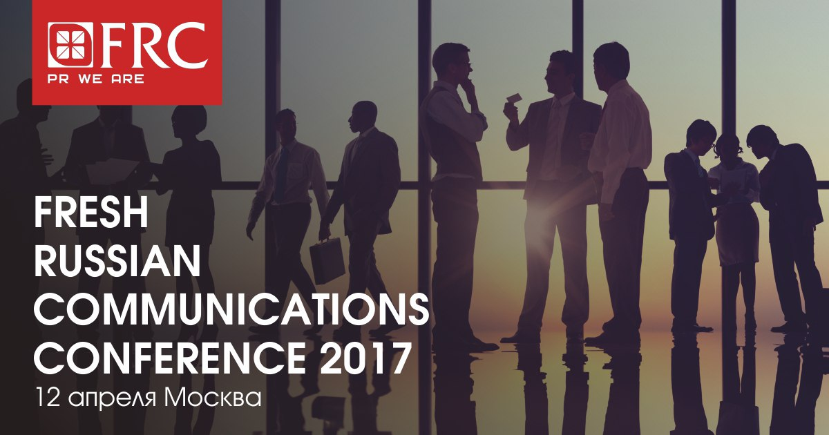 Программа Fresh Russian Communications Conference 2017