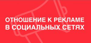 Отношение_к_рекламе_в_соцсетях