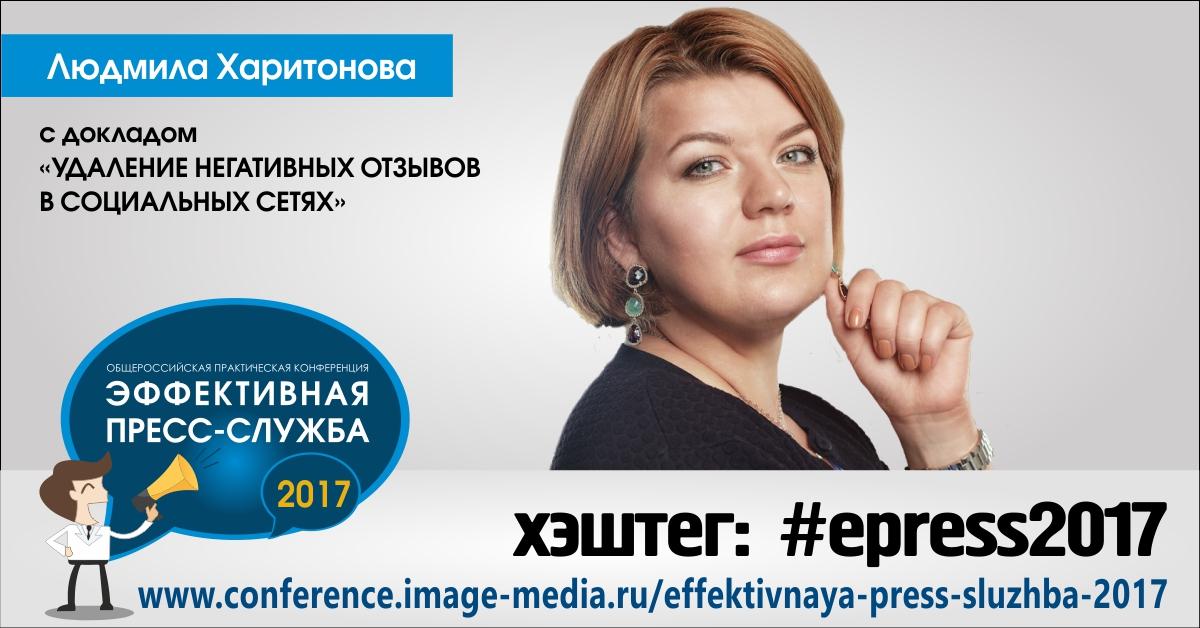 Людмила Харитонова, юрист, управляющая юридической компании