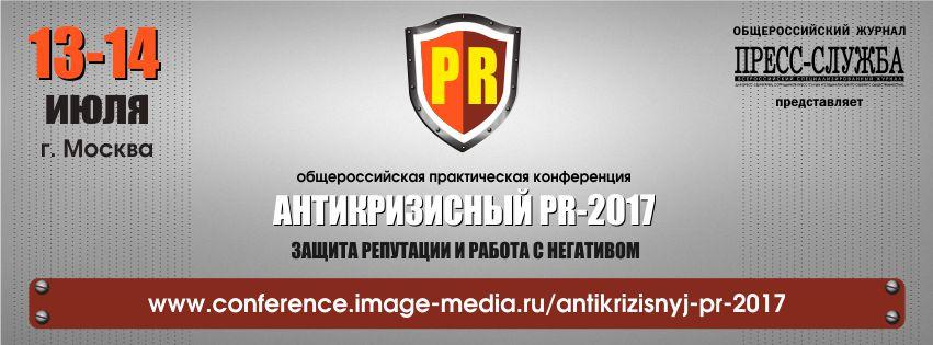 Антикризисный PR 2017