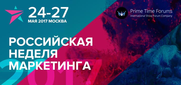 Российская Неделя Маркетинга
