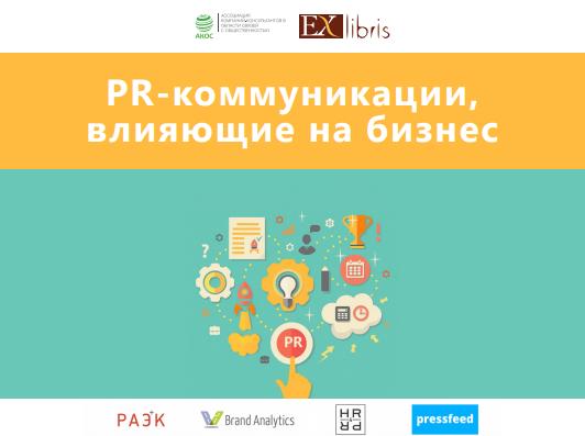 Сборник Влияние PR на бизнес