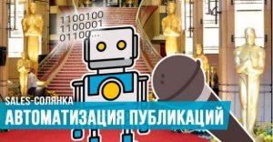 Автоматизация публикаций