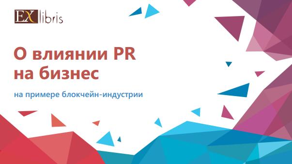 Хайп и бизнес: в рамках AMEC Measurement Month 2017 состоялся вебинар Ex Libris о влиянии PR на бизнес на примере блокчейн-индустрии