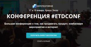 Приглашаем на конференцию #ETDconf: Лиды и продажи с помощью MICE и интернета