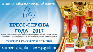 Международный конкурс для пиарщиков «Пресс-служба года-2017» приглашает к участию