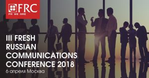 III Fresh Russian Communications Conference 2018