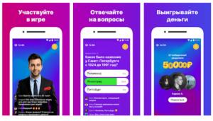 «ВКонтакте» запустила аналог приложения-викторины HQ Trivia с денежными призами и Иваном Ургантом