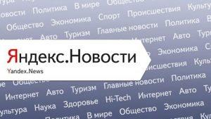 «Яндекс.Новости» учтут вовлеченность аудитории в рейтинге весомости источников