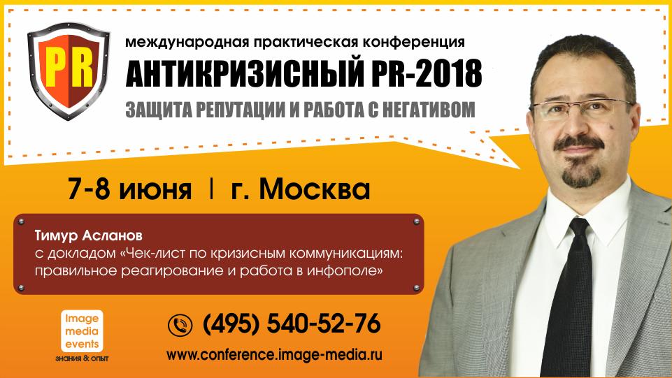 Антикризисный PR2018 Тимур Асланов