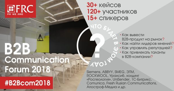 1 июня в Москве пройдет B2B Communication Forum 2018