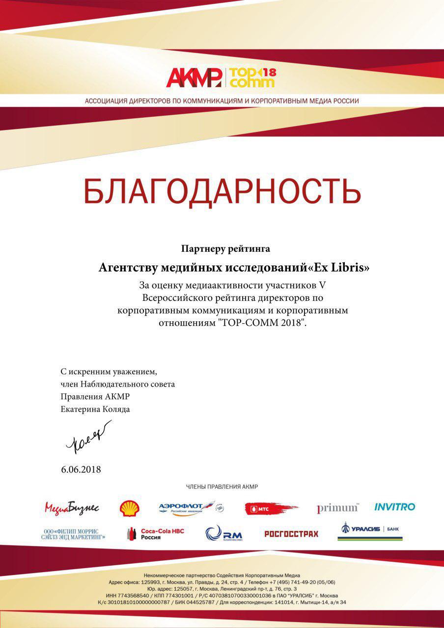 Агентство Ex Libris получило официальную благодарность от АКМР за сотрудничество в рамках TOP-COMM 2018