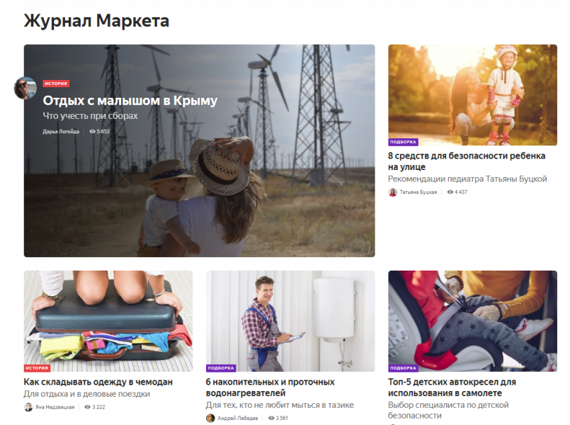 «Яндекс.Маркет» запустил лайфстайл-блог «Журнал»