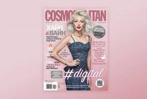 _VK_Cosmopolitan