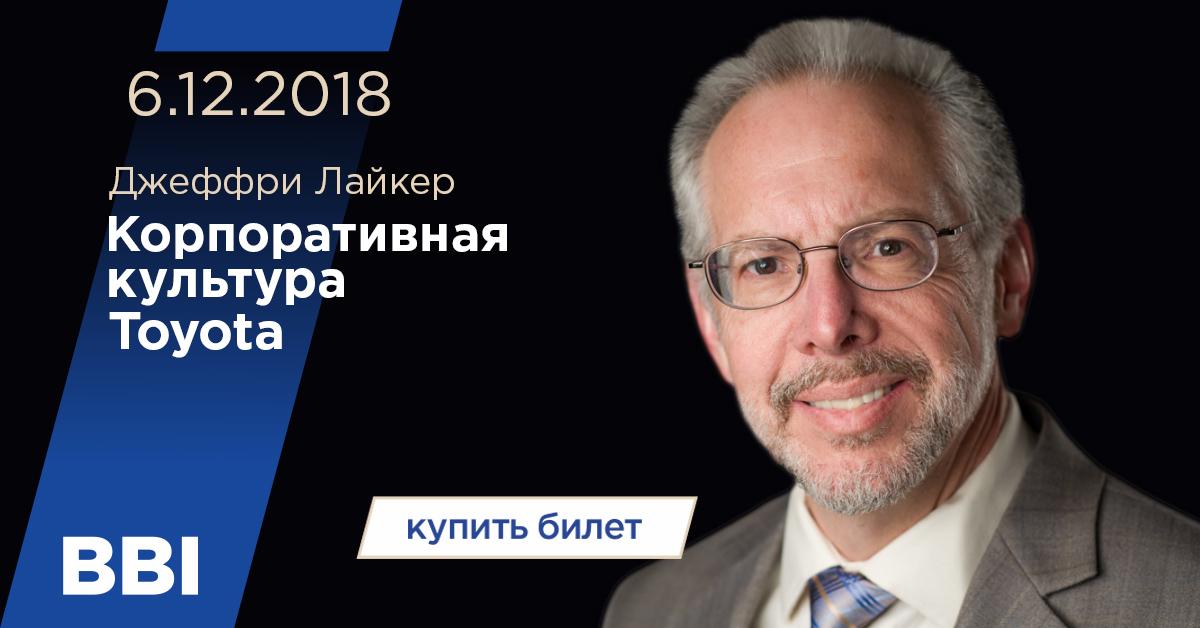 Джеффри Лайкер