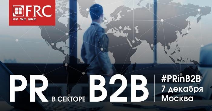 PR в секторе B2B