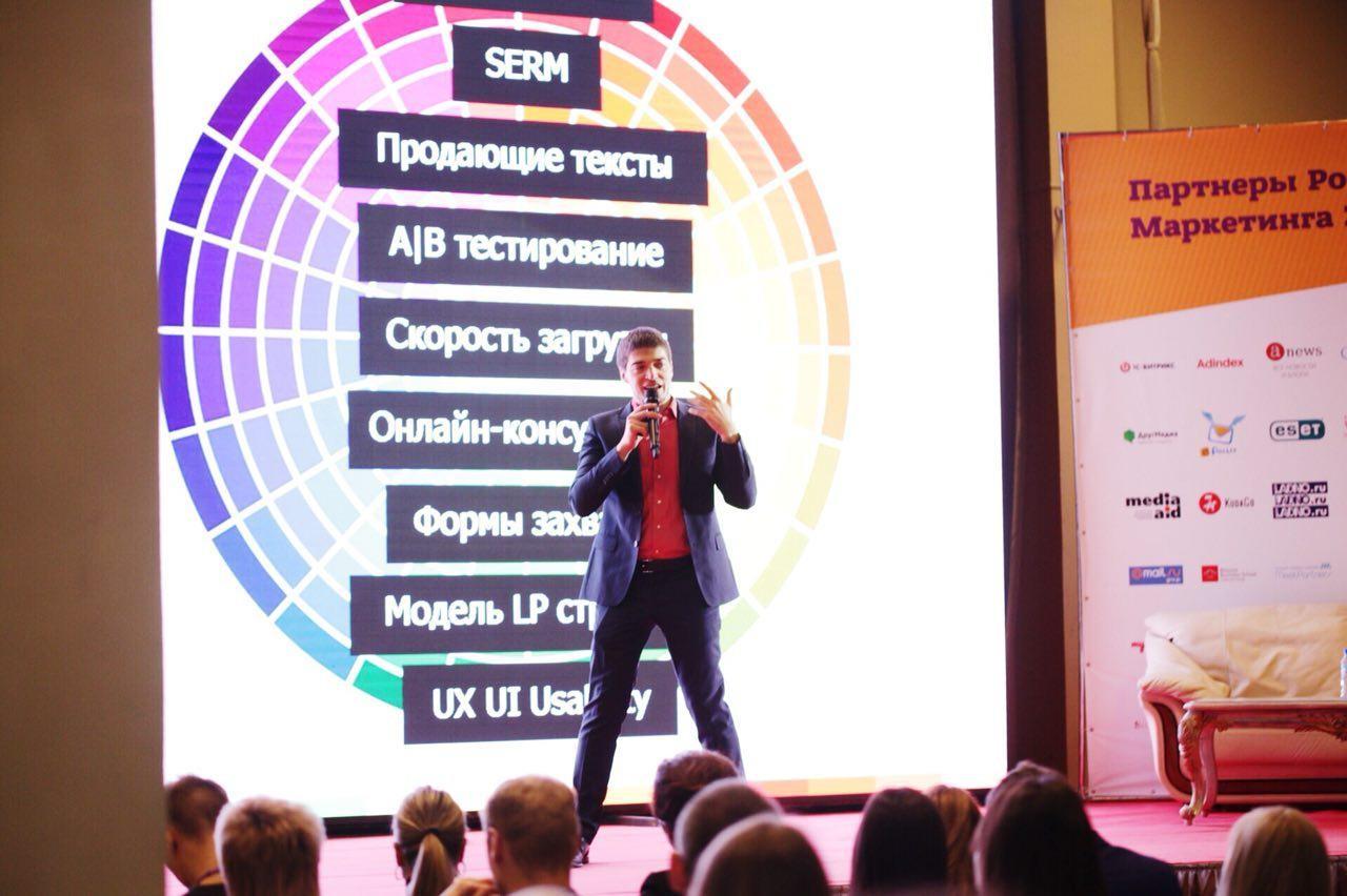 Российский форум маркетинга 2018