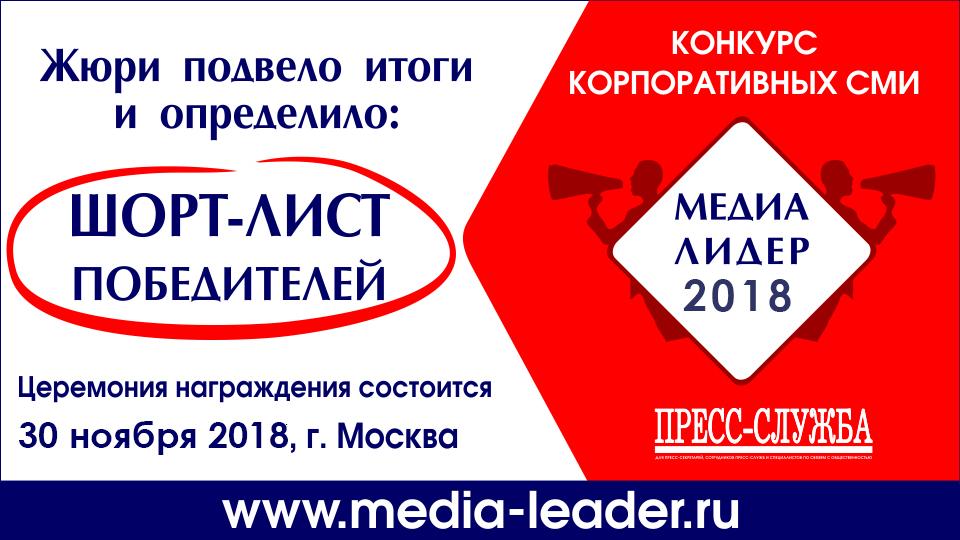 Конкурс корпоративных СМИ «МЕДИАЛИДЕР-2018» определил шорт-лист победителей