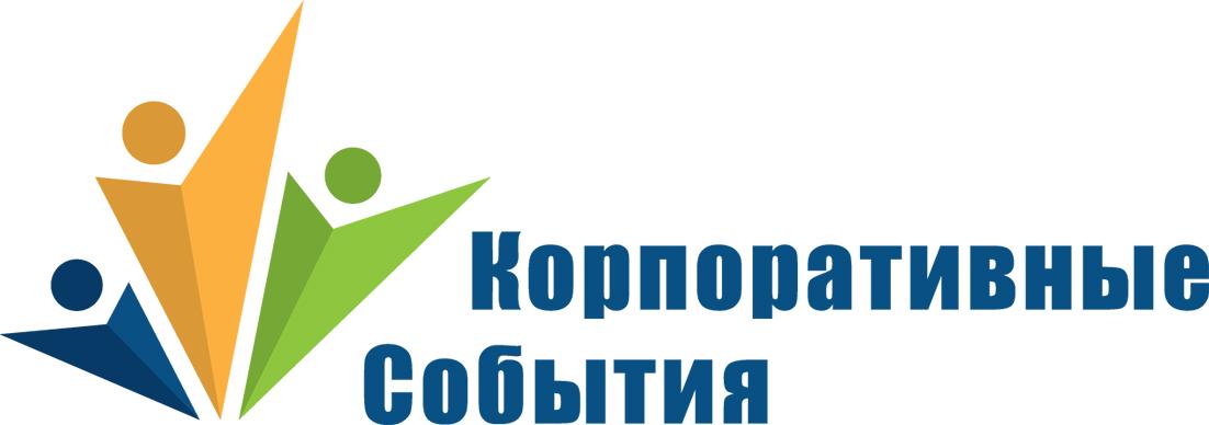 Выставка-форум Корпоративные события