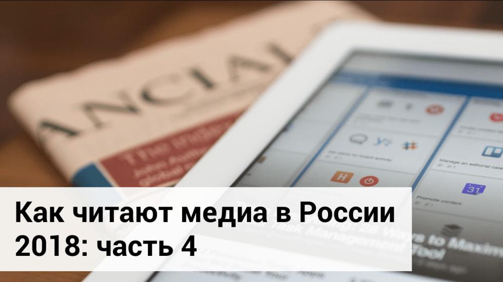Опубликована новая часть исследования о том, как читают медиа в России