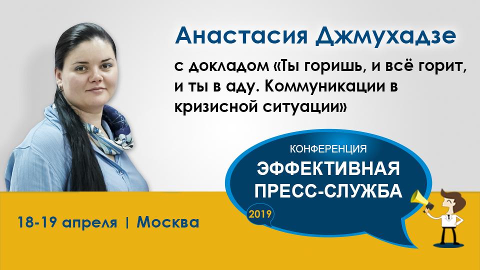 директор по развитию PR-агентства Zebra Company Анастасия Джмухадзе