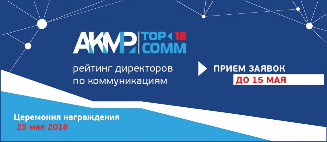 Ex Libris — официальный медиааналитический партнер рейтинга TOP-COMM 2019. Стартовал сбор анкет!