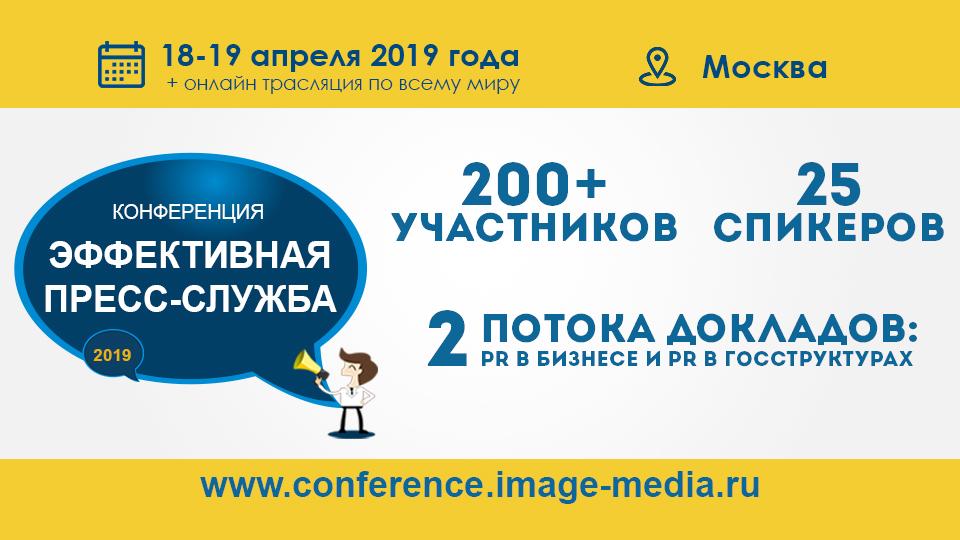 Эффективная пресс-служба-2019