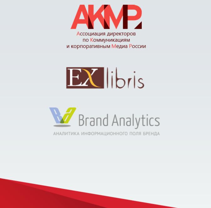 TOP-COMM 2019: на позицию в рейтинге повлияет присутствие бренда участника в социальных медиа
