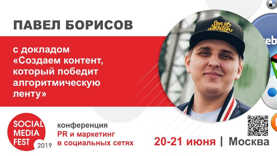 Павел Борисов