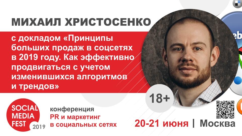 предприниматель Михаил Христосенко