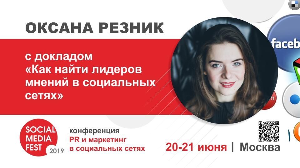 Оксана Резник