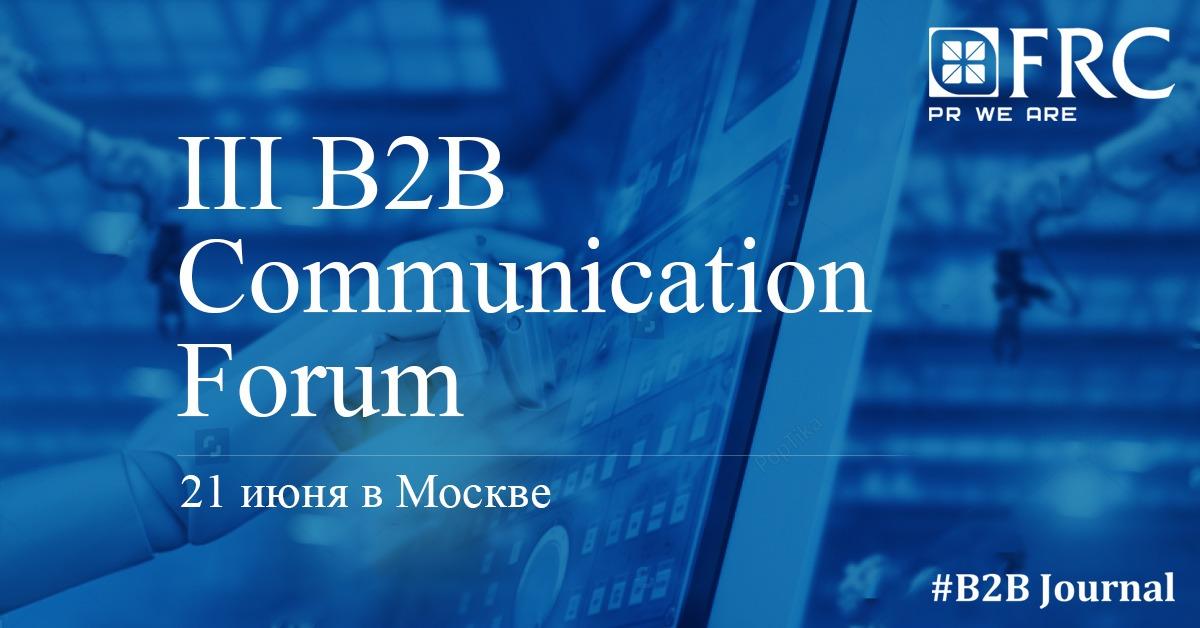 21 июня 2019 г. в Москве пройдет III B2B Communication Forum