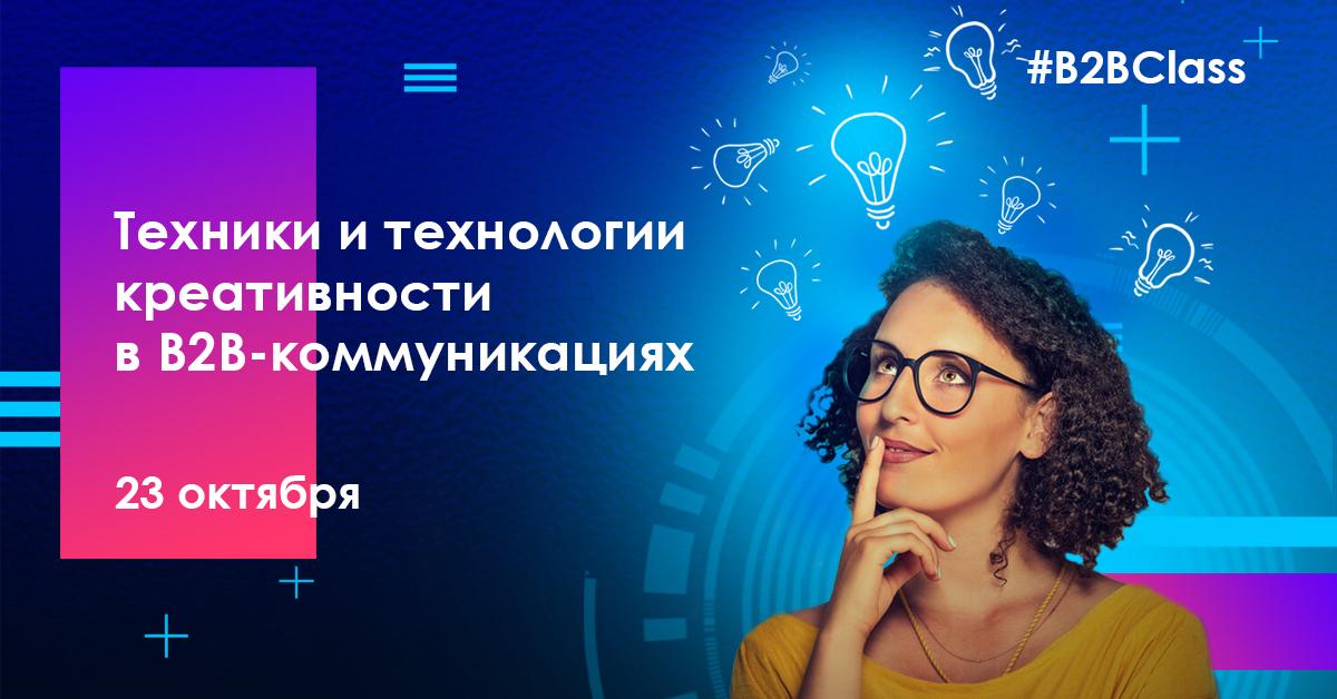 Техники и технологии креативности в B2B коммуникациях