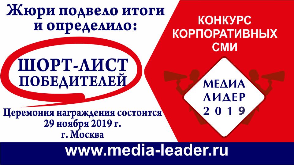 Конкурс корпоративных СМИ «Медиалидер-2019» определил шорт-лист победителей