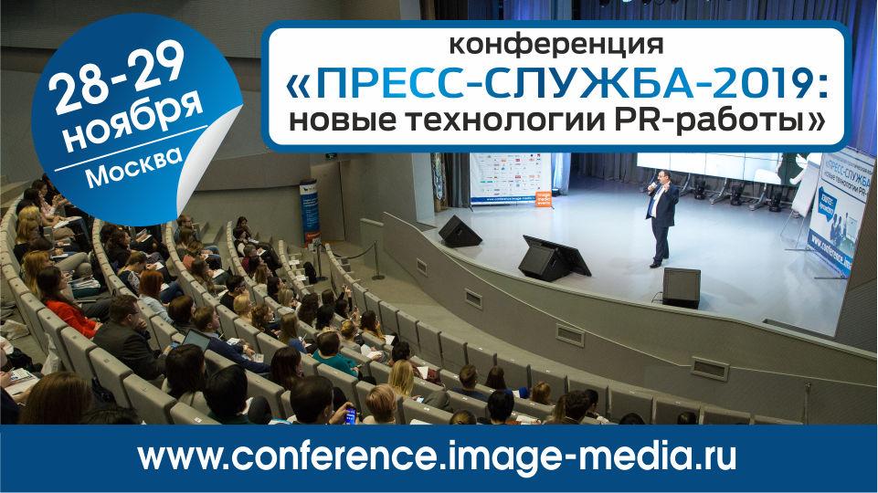 Осталось всего 10 дней до старта конференции «Пресс-служба-2019: новые технологии PR-работы»
