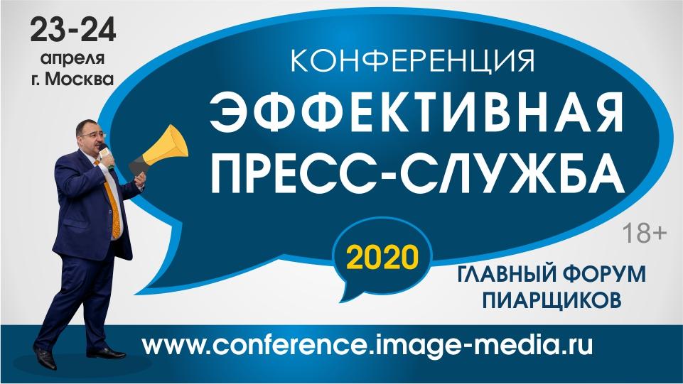 Как повысить эффективность работы пресс-службы и PR-отдела в 2020-м году?