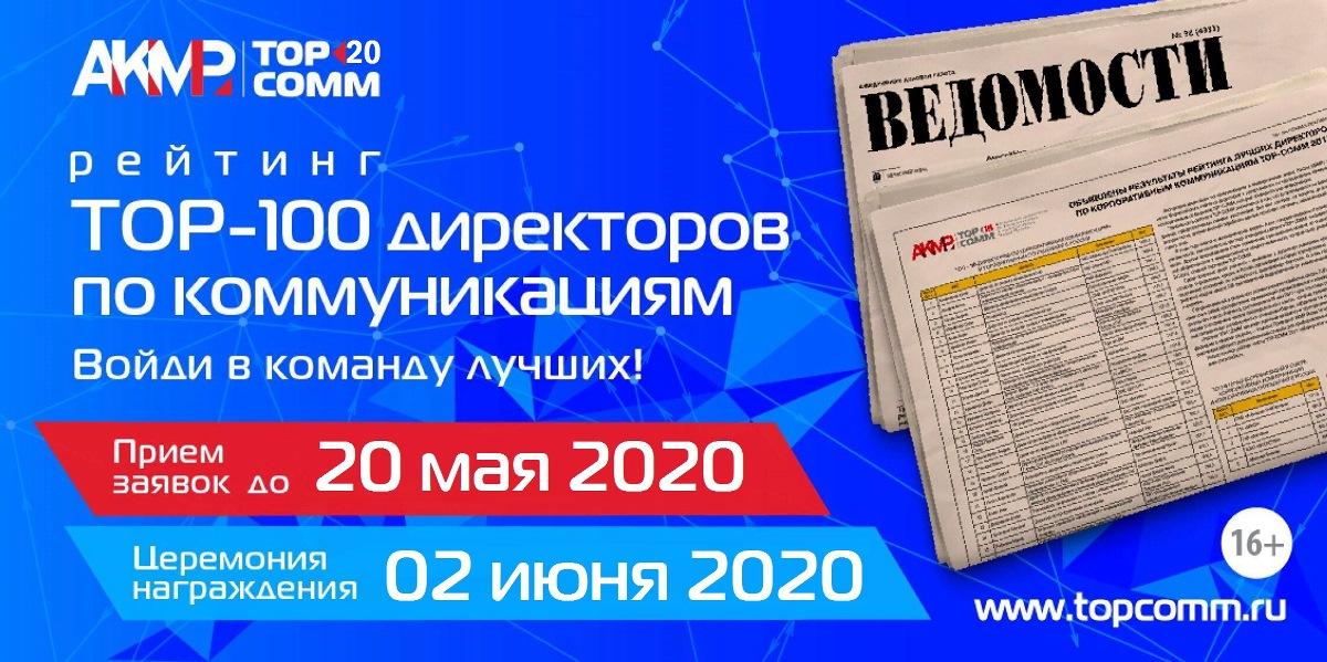 С 10 февраля открыта регистрация на участие в рейтинге директоров TOP-COMM
