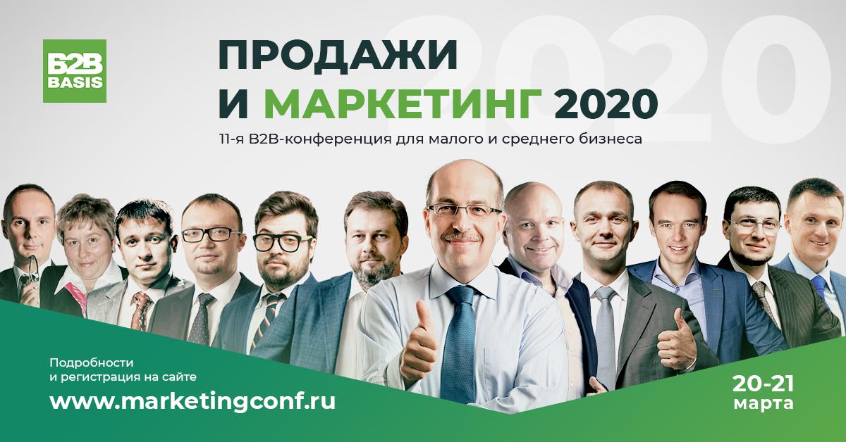 11 ежегодная конференция B2B basis «Продажи и маркетинг 2020» пройдет 20-21 марта с трансляцией в регионы