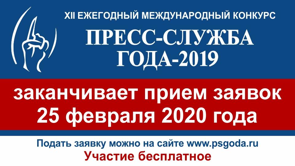 Осталось две недели до завершения приема заявок на международный конкурс для PR-специалистов «Пресс-служба года–2019»
