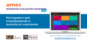 AMEC Integrated Evaluation Framework