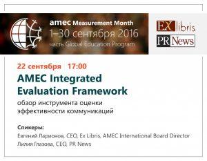 AMEC Measurement Month в России
