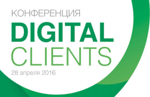 Эксперты Ex Libris на конференции Digital Clients