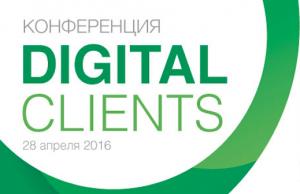 Эксперты Ex Libris на конференции Digital Clients